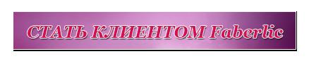 Бесплатная регистрация VIP клиентов Фаберлик