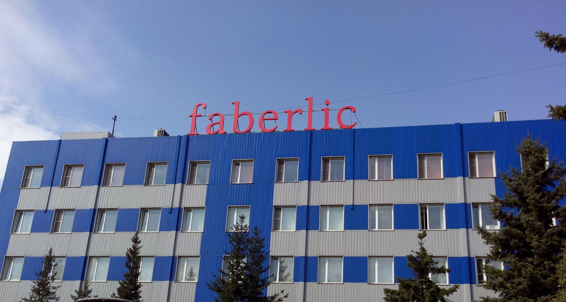 Фаберлик Москва